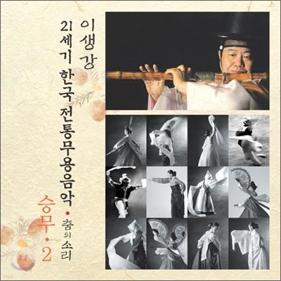 승무 2 : 21세기 한국전통무용음악 춤의 소리 50 - 이생강