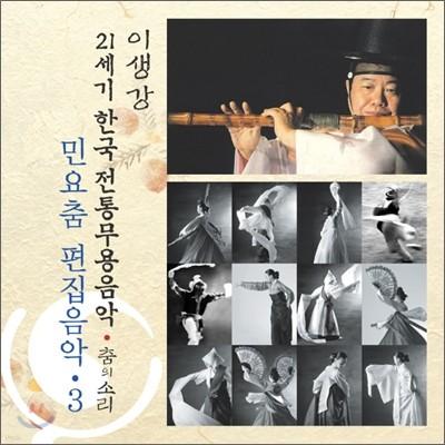 민요춤 편집음악 3 : 21세기 한국전통무용음악 춤의 소리 50 - 이생강