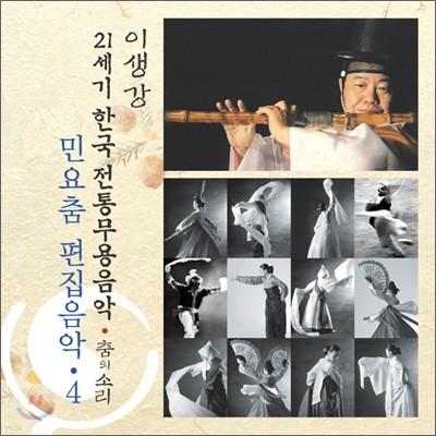 민요춤 편집음악 4 : 21세기 한국전통무용음악 춤의 소리 50 - 이생강