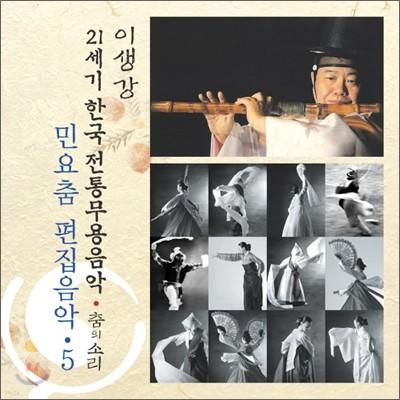 민요춤 편집음악 5 : 21세기 한국전통무용음악 춤의 소리 50 - 이생강