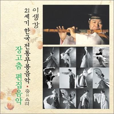 장고춤 편집음악 : 21세기 한국전통무용음악 춤의 소리 50 - 이생강
