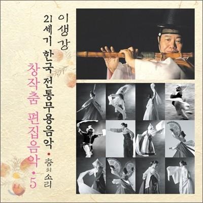 창작무 편집음악 5 : 21세기 한국전통무용음악 춤의 소리 50 - 이생강
