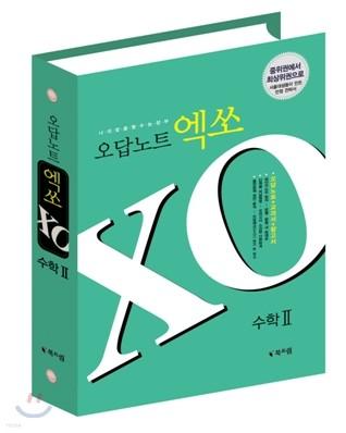 오답노트 엑쏘 XO 수학 2