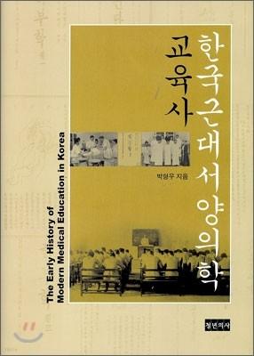 한국근대서양의학 교육사