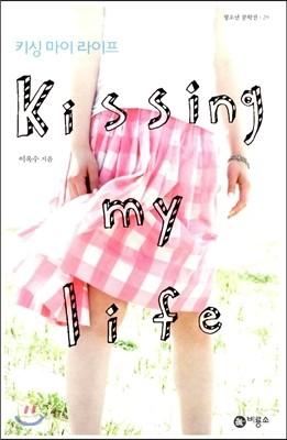 키싱 마이 라이프 kissing my life