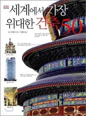세계에서 가장 위대한 건축 50