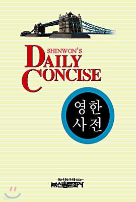 Daily Concise 영한 사전