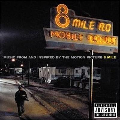 8 마일 영화음악 (8 Mile OST by Eminem)