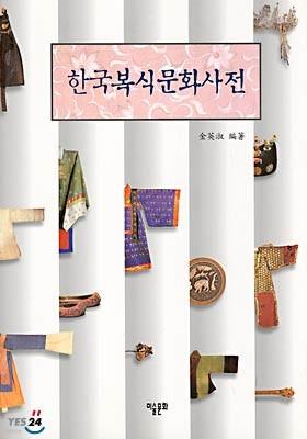 한국복식문화사전