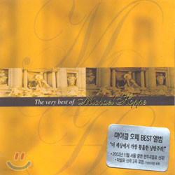 Michael Hoppe (마이클 호페) - The Very Best Of Michael Hoppe