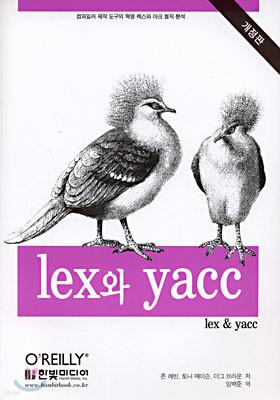 lex와 yacc