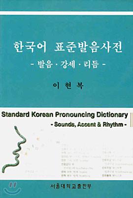한국어 표준발음사전