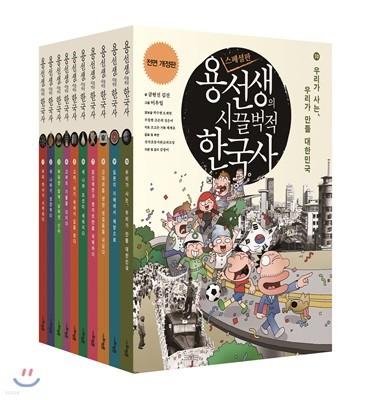 용선생의 시끌벅적 한국사 1-10권 세트 스페셜판