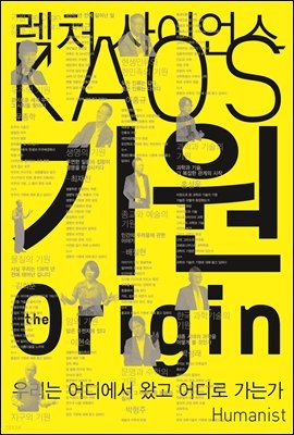 기원 the origin - 렉처 사이언스 KAOS 01