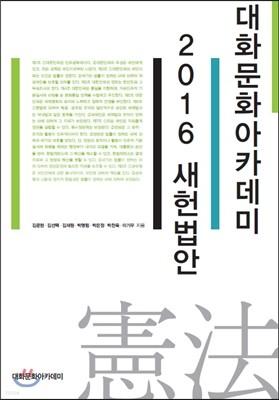 대화문화아카데미 2016년 새헌법안