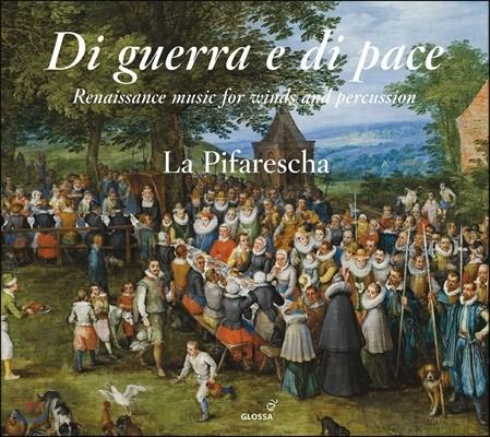 La Pifarescha 전쟁과 평화 - 관악과 타악기를 위한 르네상스 음악 (Di Guerra e di Pace - Renaissance Music for Winds & Percussion) 라 피파레스카
