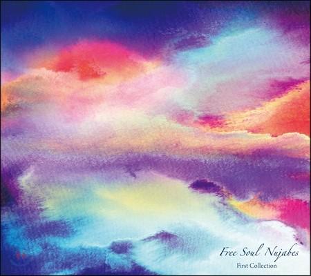 Nujabes (누자베스) - Free Soul Nujabes: First Collection (프리 소울 누자베스: 퍼스트 컬렉션)