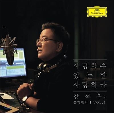 강석우의 음악편지 Vol.1 - 사랑할 수 있는 한 사랑하라