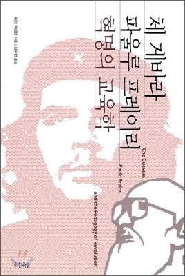 체 게바라, 파울로 프레이리, 혁명의 교육학