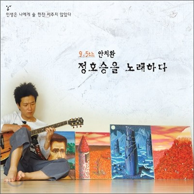안치환 9.5집 - 정호승을 노래하다