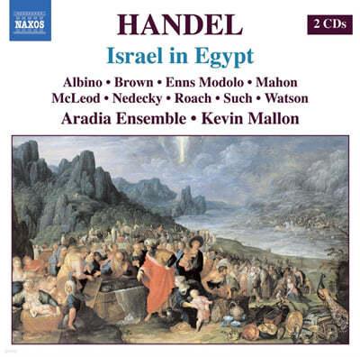 헨델 : 이집트의 이스라엘인