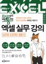 [중고] 회사에서 바로 통하는 엑셀 실무 강의