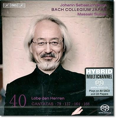 Masaaki Suzuki 바흐: 칸타타 40집 (Bach: Cantatas Volume 40)