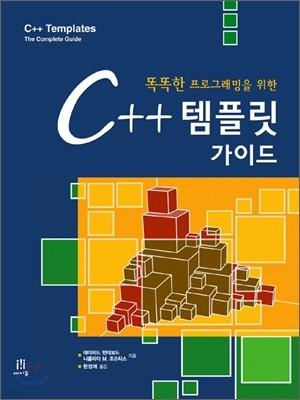C++ 템플릿 가이드