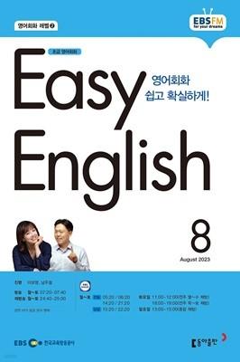 EBS FM 라디오 초급영어회화 Easy English(월간/ 1년 정기구독)
