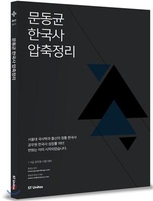 2017 문동균 한국사 압축 정리