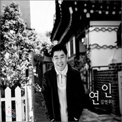 김연우 2집 - 연인