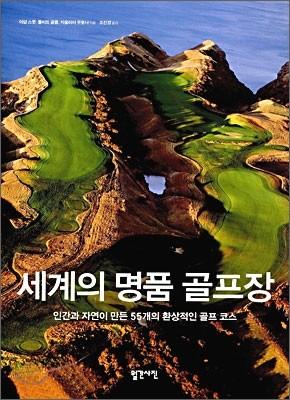 세계의 명품 골프장