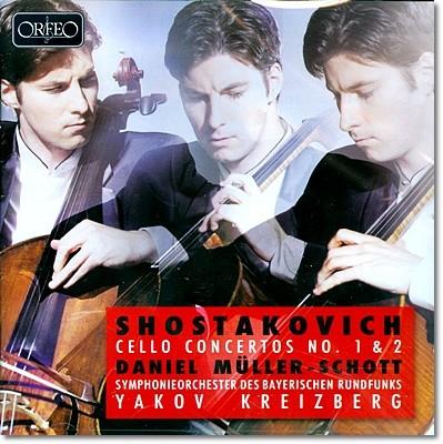쇼스타코비치 : 첼로 협주곡 1 & 2번