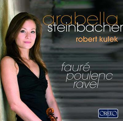 프랑스 바이올린 소나타집 : 포레, 풀랑, 라벨 - 아라벨라 슈타인바허