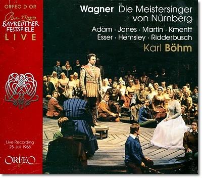 Karl Bohm 바그너: 뉘른베르크의 마이스터징거 (Wagner : Die Meistersinger Von Nurnberg)