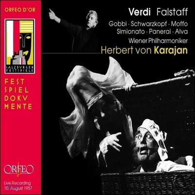 Tito Gobbi 베르디: 팔스타프 (Verdi: Falstaff)