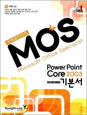 MOS PowerPoint Core 2003 기본서