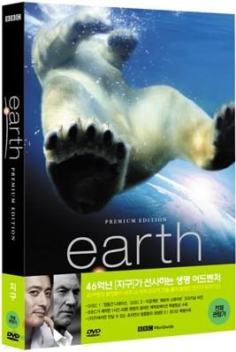 지구(Earth) 프리미엄 에디션 2disc