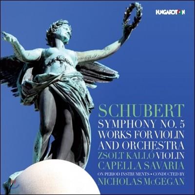 Nicholas McGegan 슈베르트: 교향곡 5번, 바이올린과 오케스트라를 위한 작품집 (Schubert: Symphony No.5, Works for Violin & Orchestra) 카펠라 사바리아, 칼로 졸토, 니콜라스 맥게간