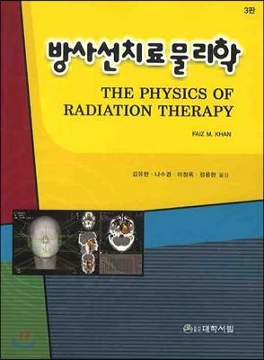 방사선치료 물리학