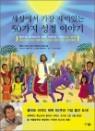 세상에서 가장 재미있는 50가지 성경 이야기
