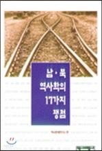 남북 역사학의 17가지 쟁점