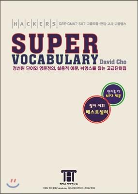 Hackers Super Vocabulary 해커스 토플 수퍼 보캐블러리
