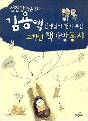 김용택 선생님이 챙겨 주신 고학년 책가방동시