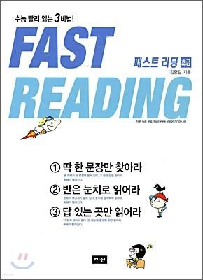 Fast Reading 패스트 리딩 초급
