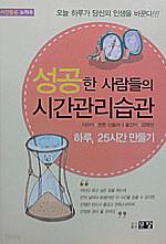 성공한 사람들의 시간 관리 습관 - 하루, 25시간 만들기 (자기계발/2)