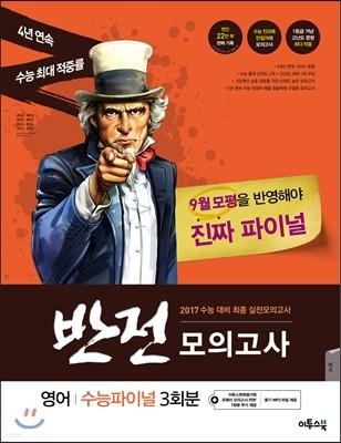반전모의고사 수능파이널 영어 3회분 (2016년)
