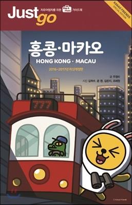 저스트고 홍콩 마카오