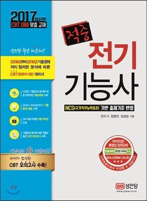 2017 적중 전기기능사