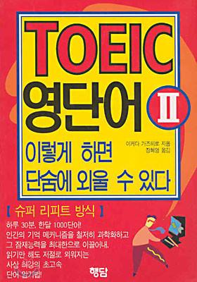 TOEIC 영단어 2